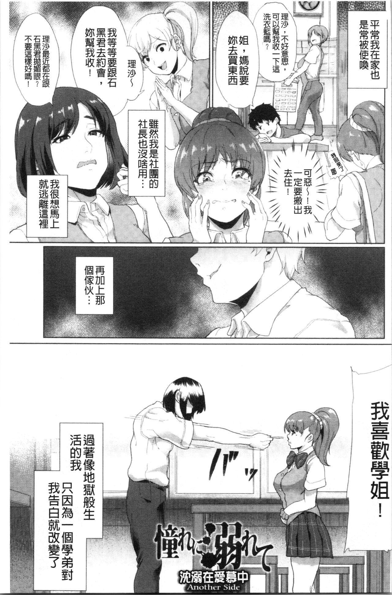 Kanojo ga SEX ni nare teru wake | 女友對激情性愛變很習慣的理由 65