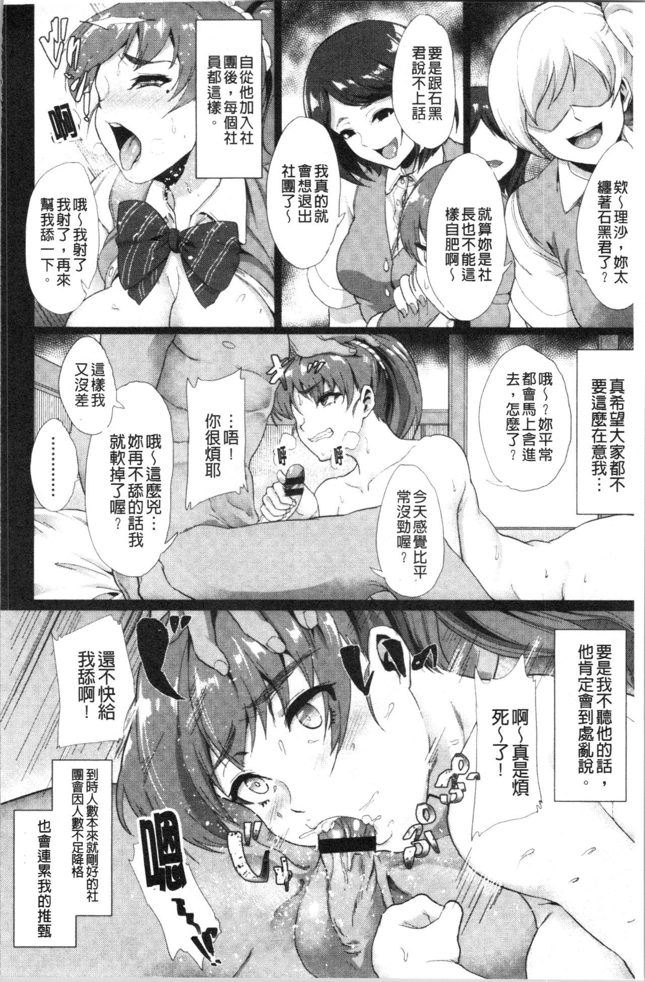 Kanojo ga SEX ni nare teru wake | 女友對激情性愛變很習慣的理由 74