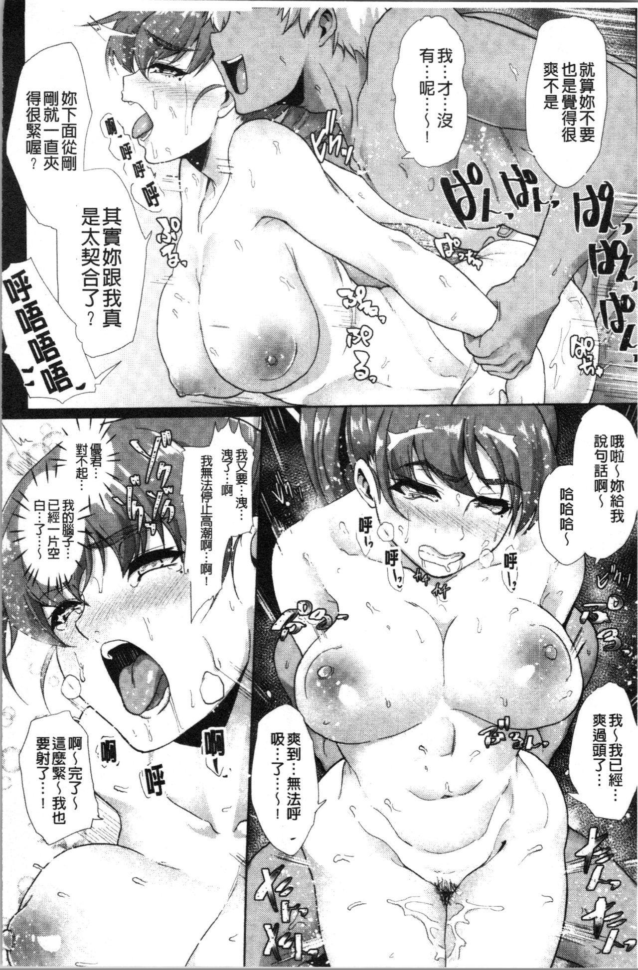 Kanojo ga SEX ni nare teru wake | 女友對激情性愛變很習慣的理由 78