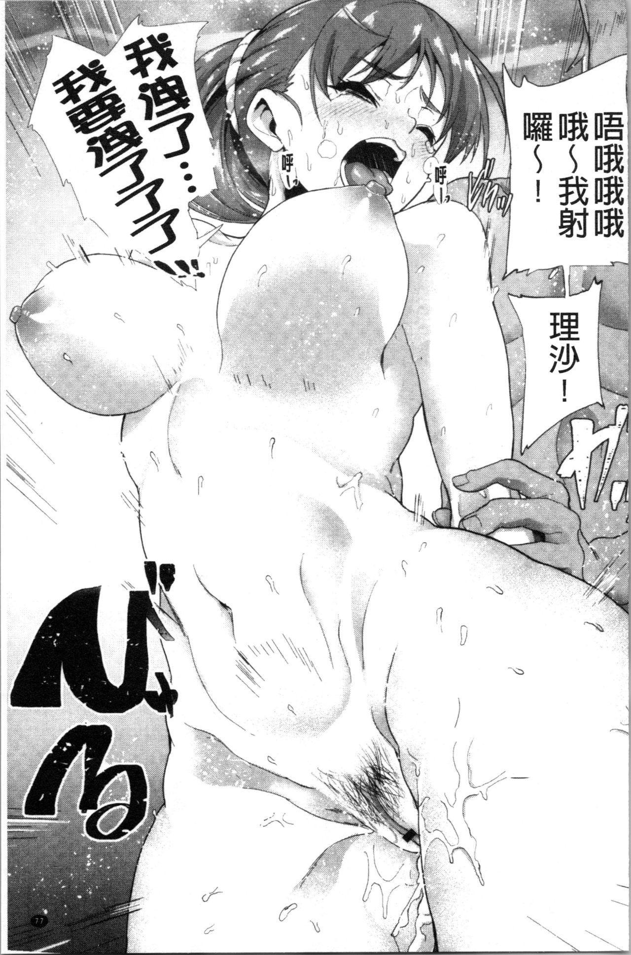 Kanojo ga SEX ni nare teru wake | 女友對激情性愛變很習慣的理由 79