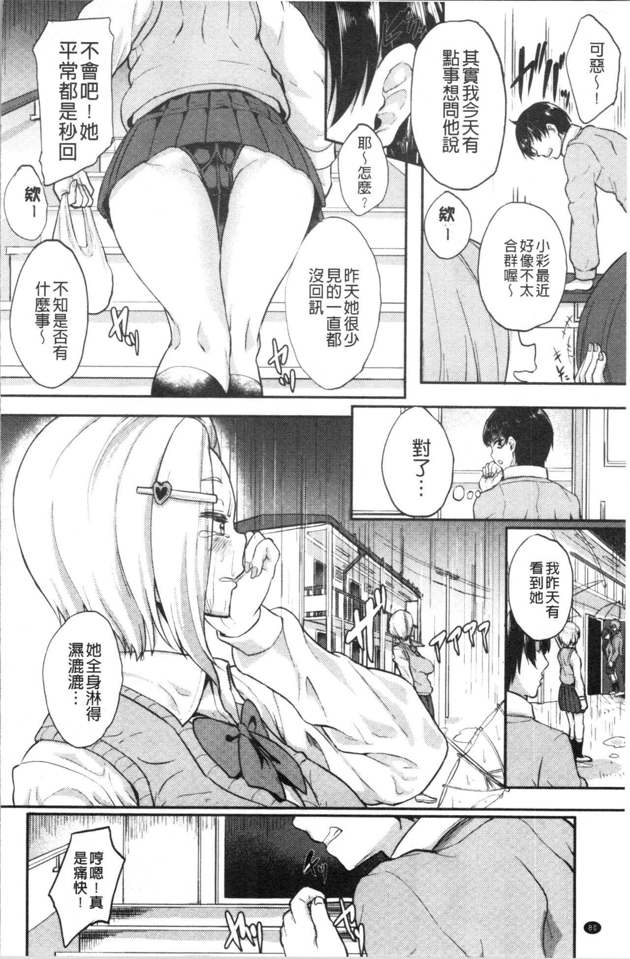 Kanojo ga SEX ni nare teru wake | 女友對激情性愛變很習慣的理由 82