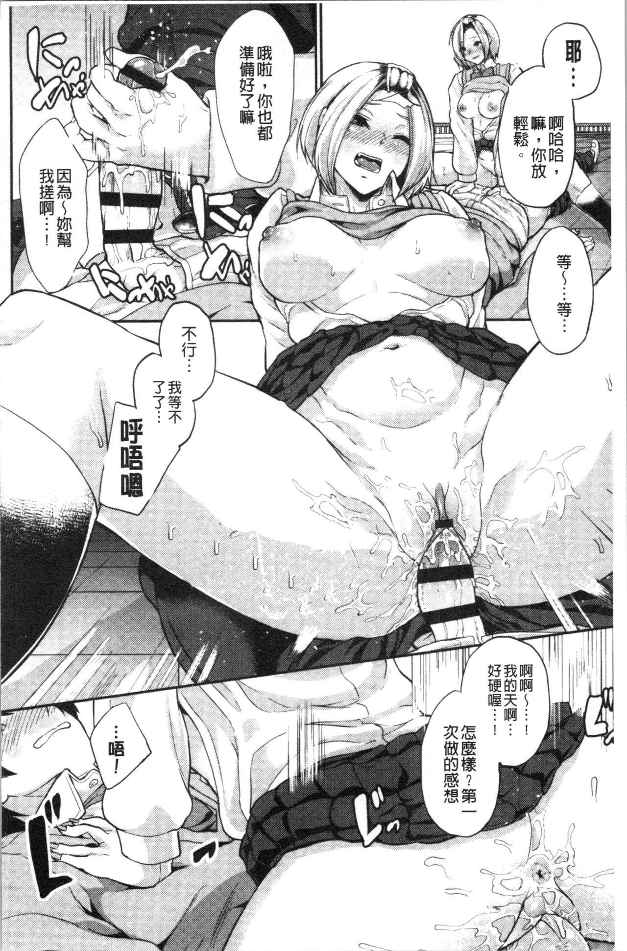 Kanojo ga SEX ni nare teru wake | 女友對激情性愛變很習慣的理由 98