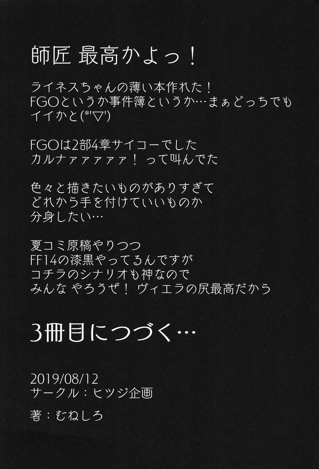 Neoki no Shishou wa Tonikaku Eroi 25