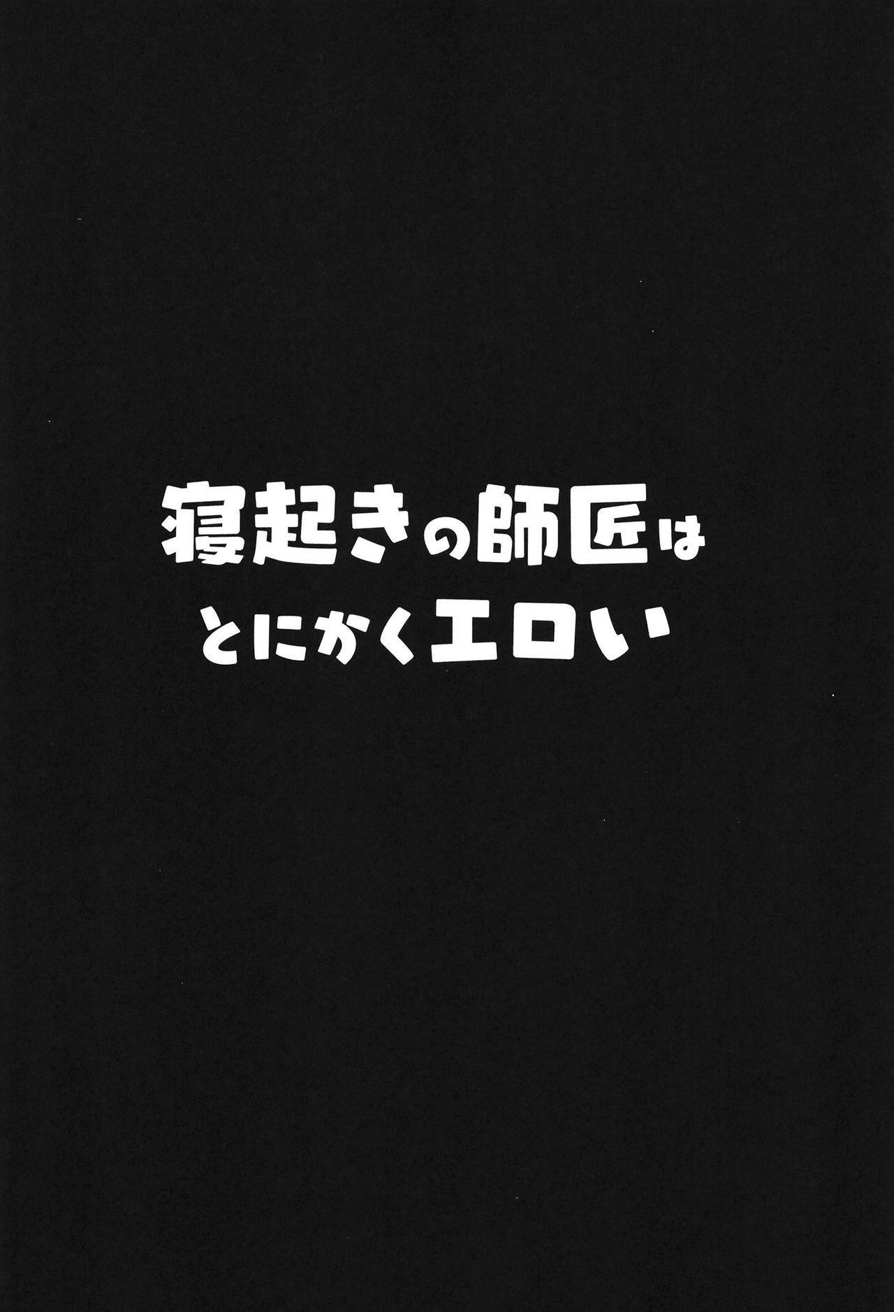 Neoki no Shishou wa Tonikaku Eroi 3