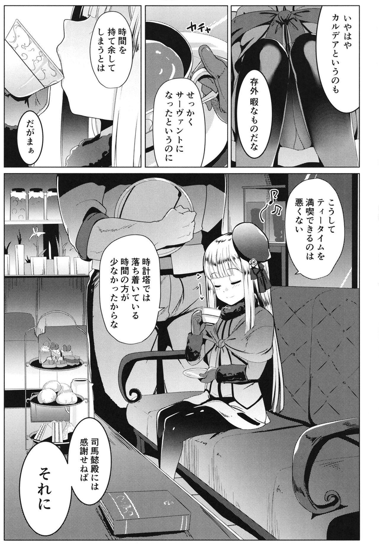 Neoki no Shishou wa Tonikaku Eroi 4