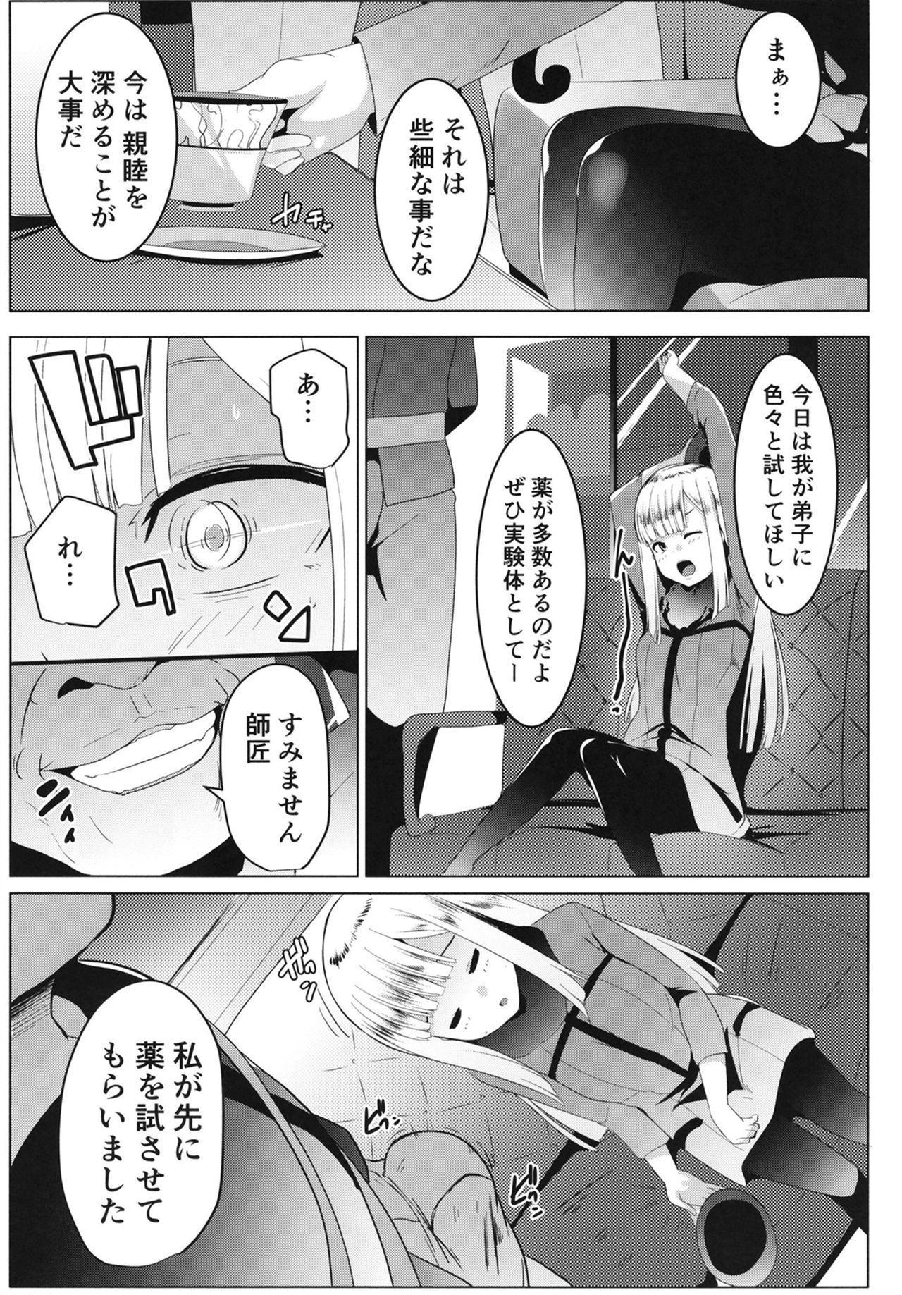 Neoki no Shishou wa Tonikaku Eroi 6