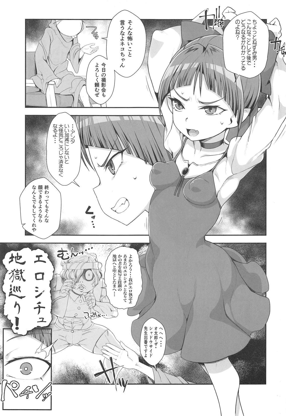 Neko Musume Youran Kitan 1