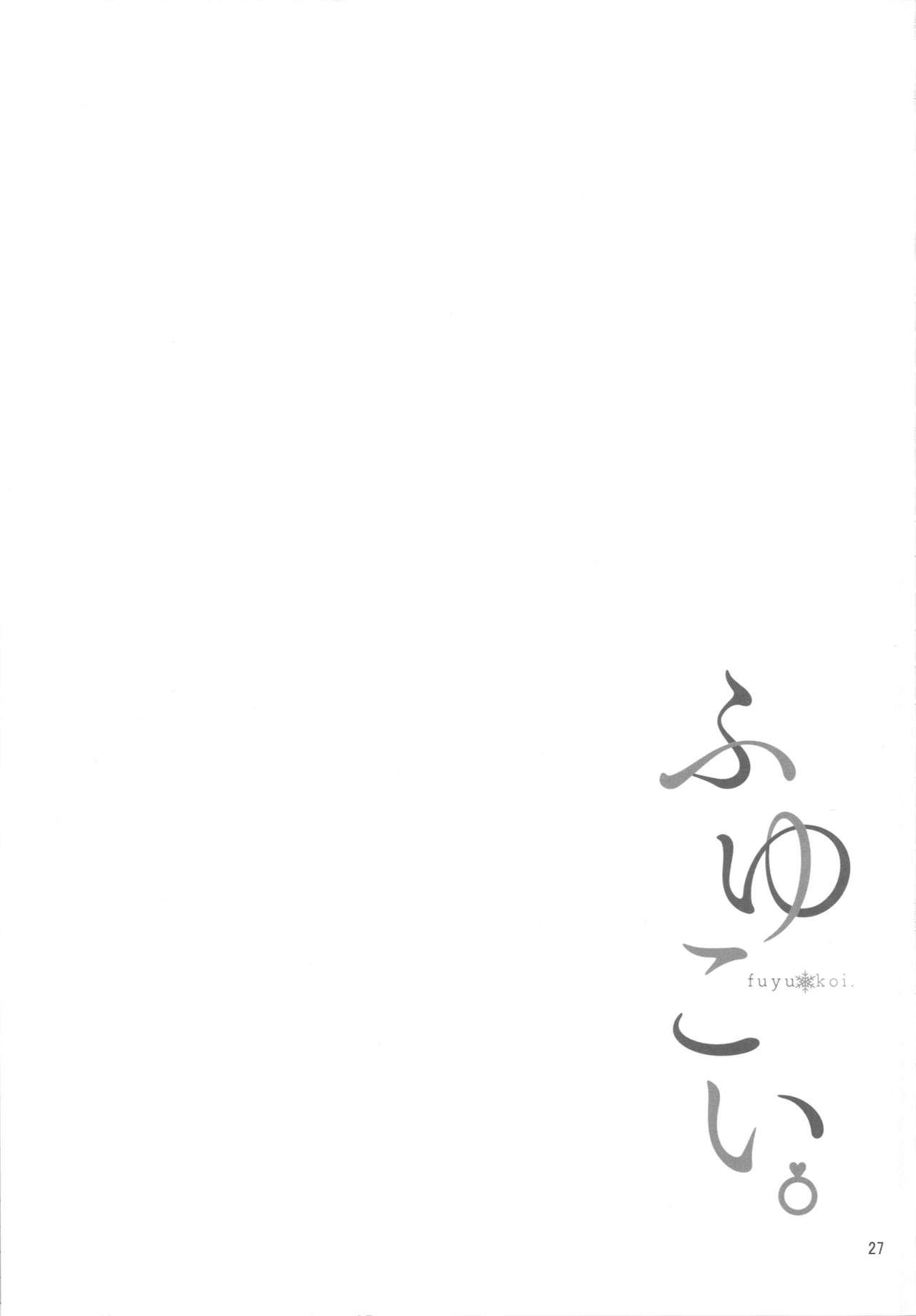 Fuyu Koi. 28