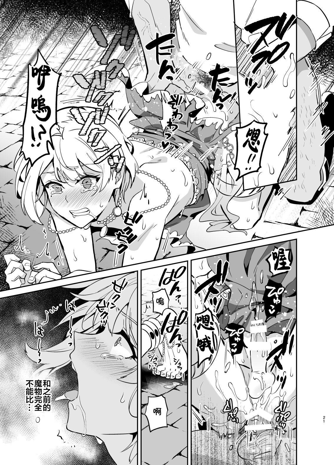 Kedakaki Gizoku wa Kainarasarenai Yamiichi Sennyuu Hen 21