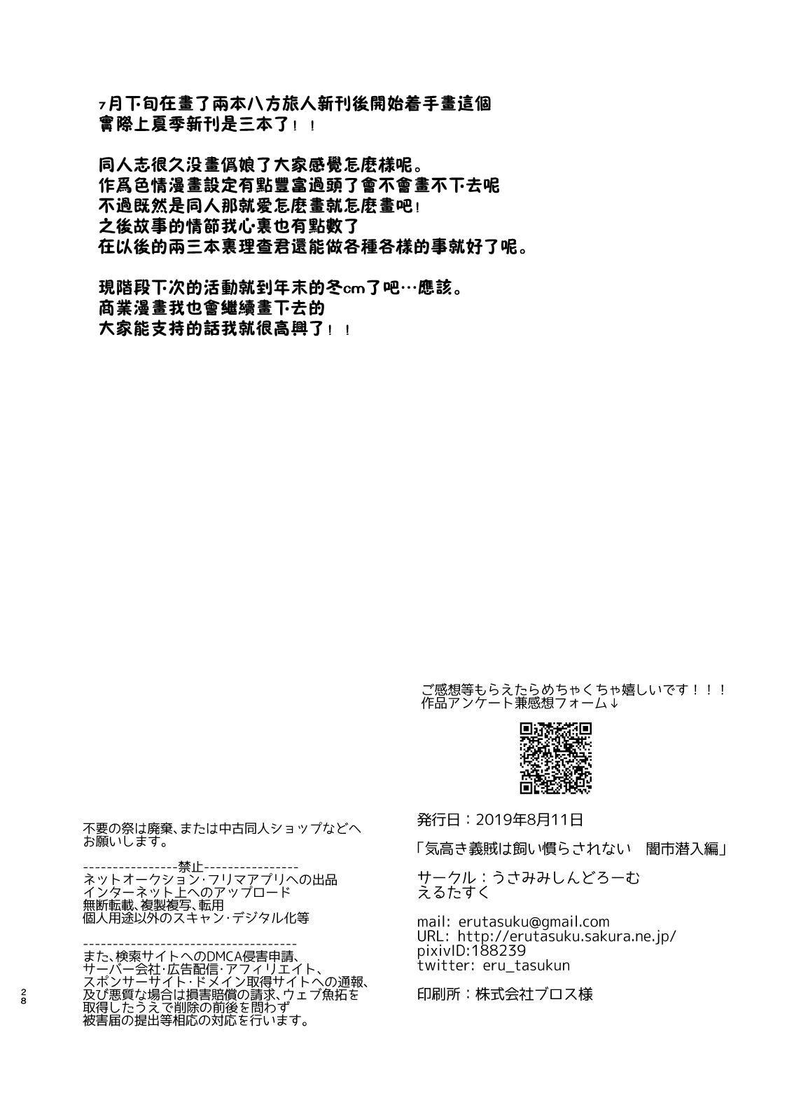 Kedakaki Gizoku wa Kainarasarenai Yamiichi Sennyuu Hen 28