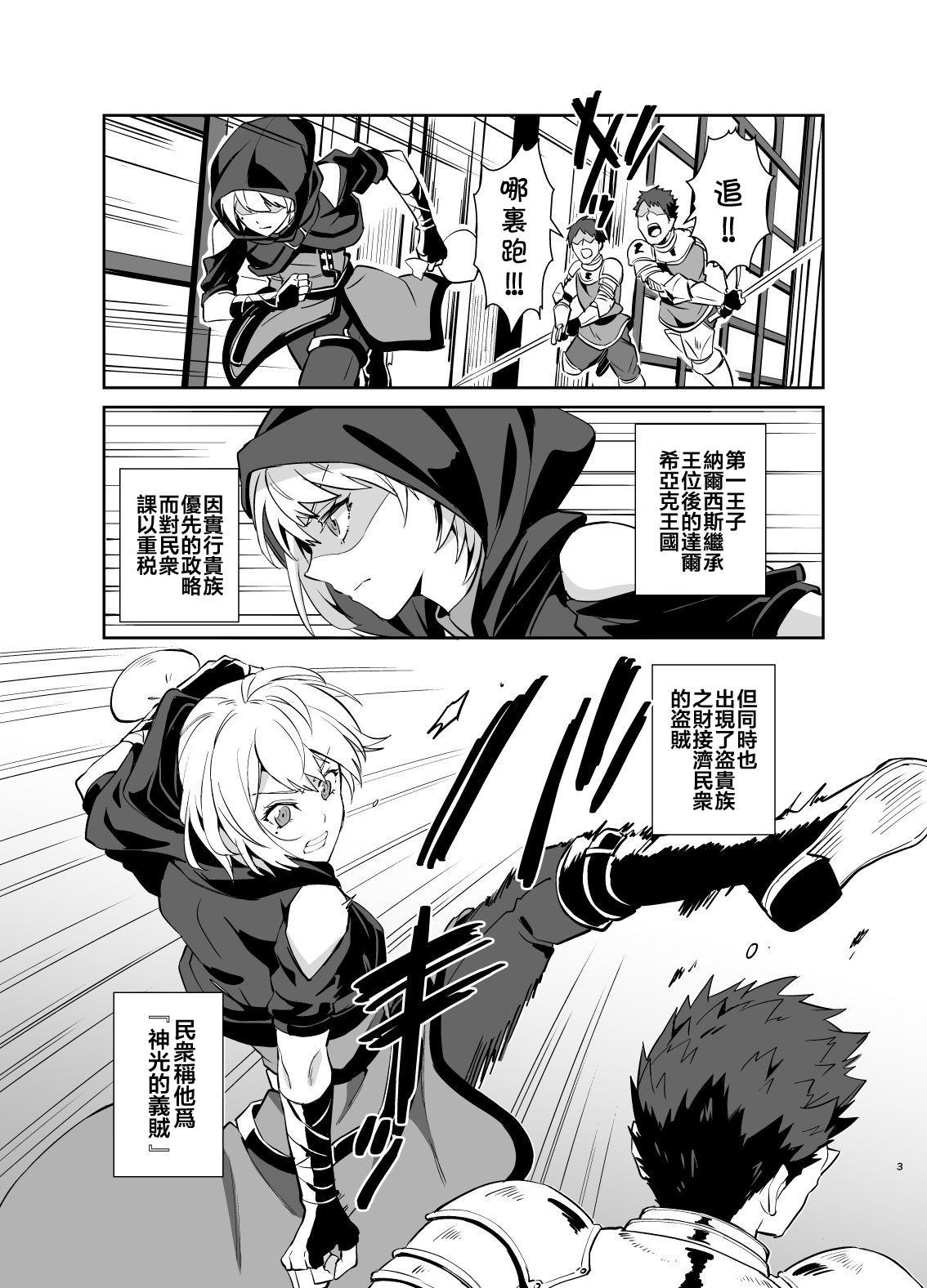 Kedakaki Gizoku wa Kainarasarenai Yamiichi Sennyuu Hen 3