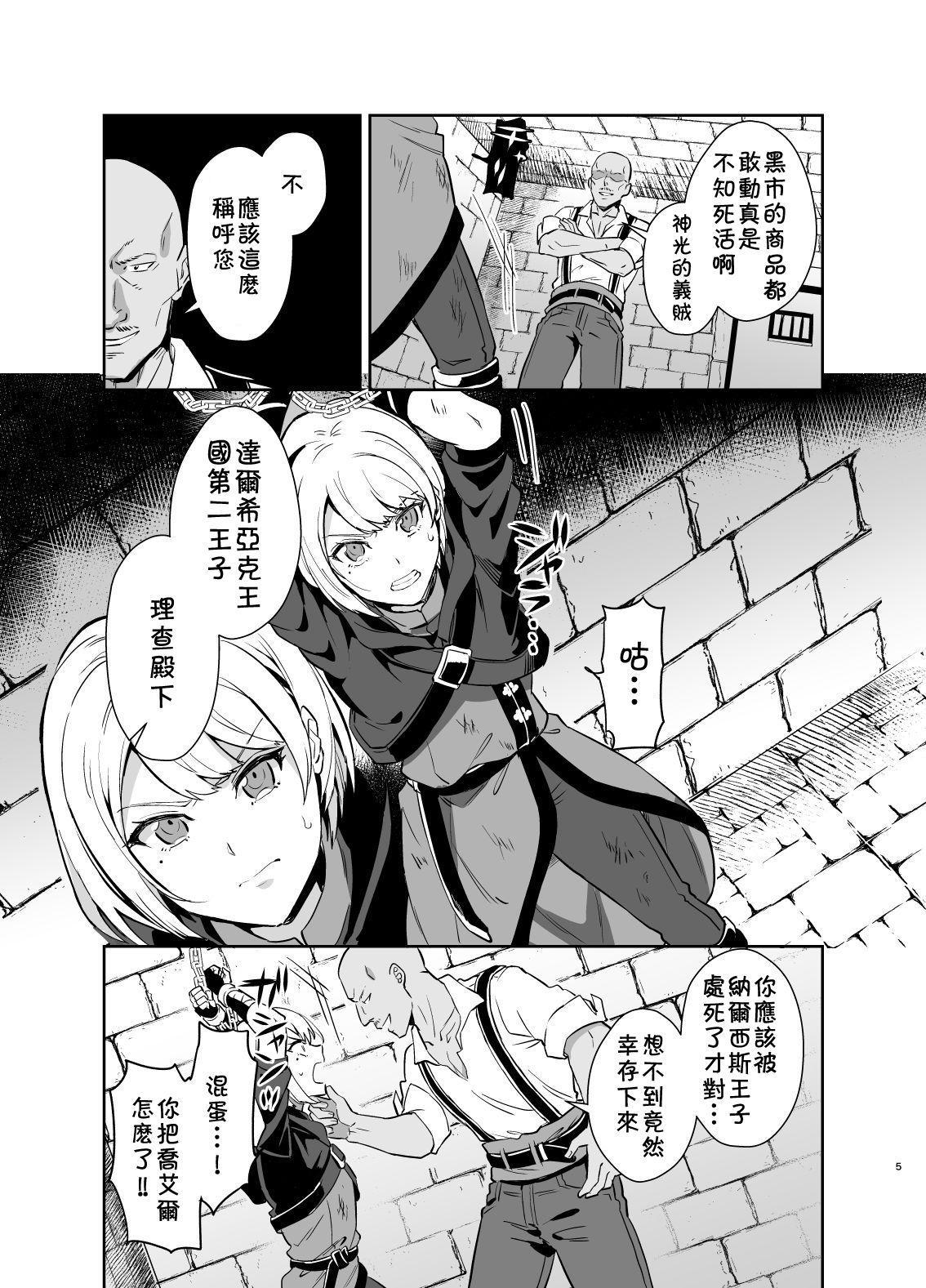 Kedakaki Gizoku wa Kainarasarenai Yamiichi Sennyuu Hen 5