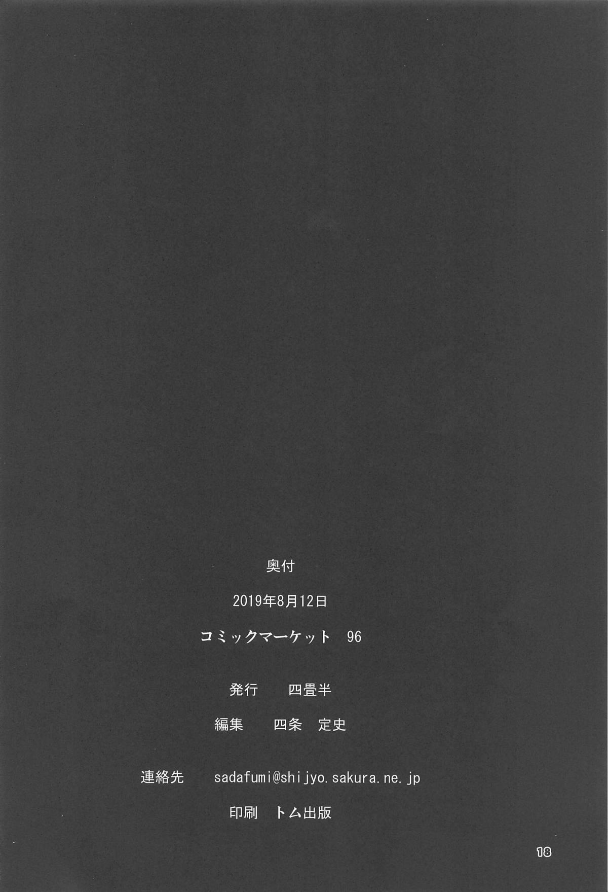 Uzaki-chan ni Ijiraretai 16