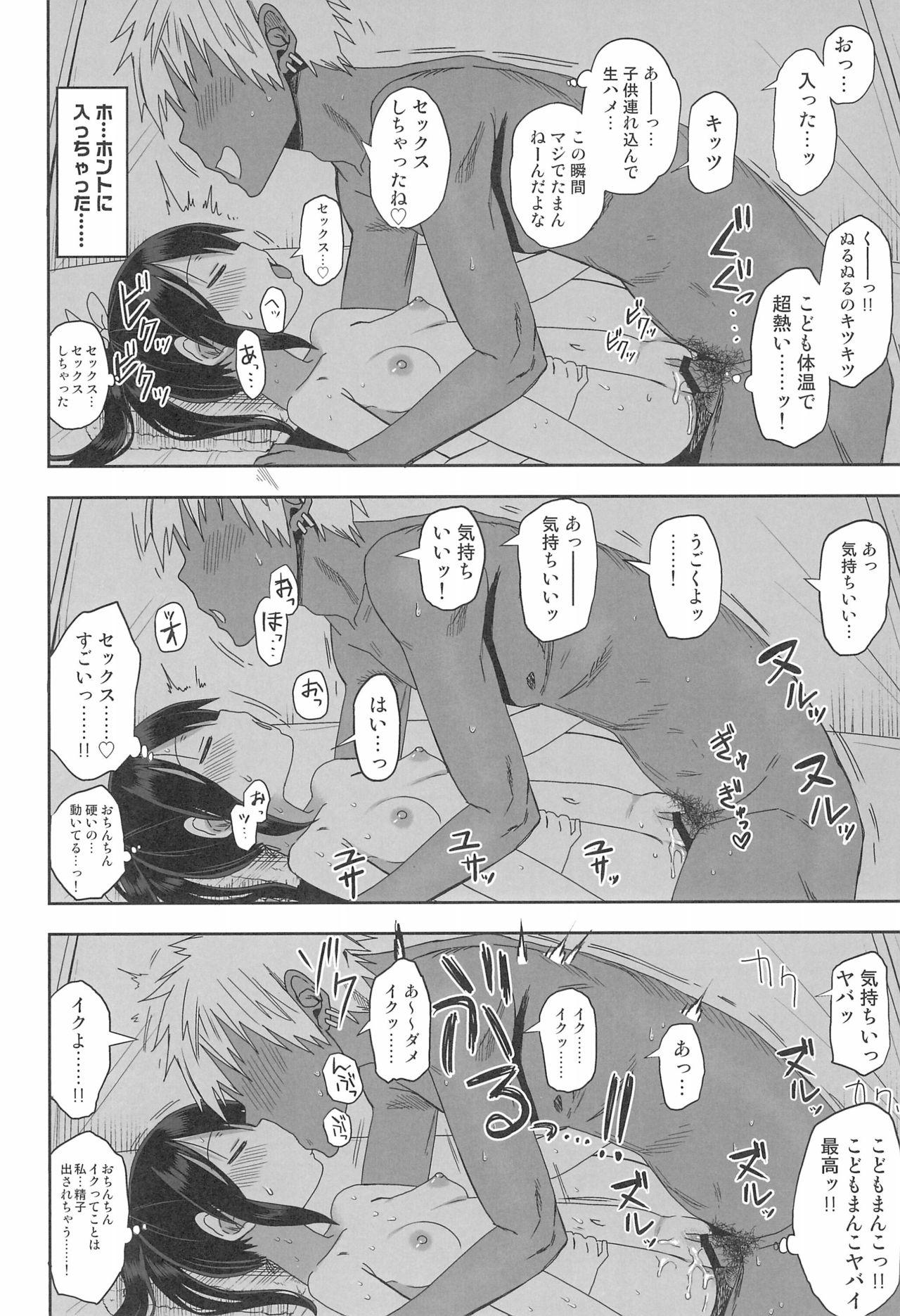 Doki Doki Manatsu no Umi de Nanpa sareta yo! 19