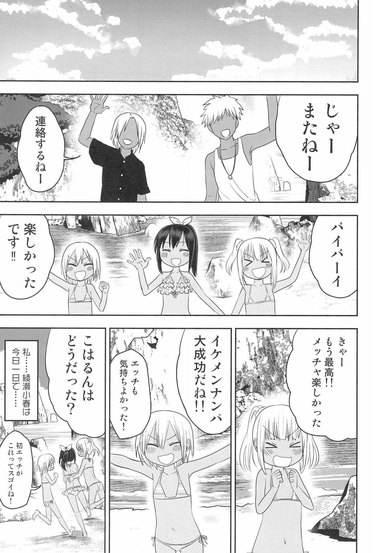 Doki Doki Manatsu no Umi de Nanpa sareta yo! 34