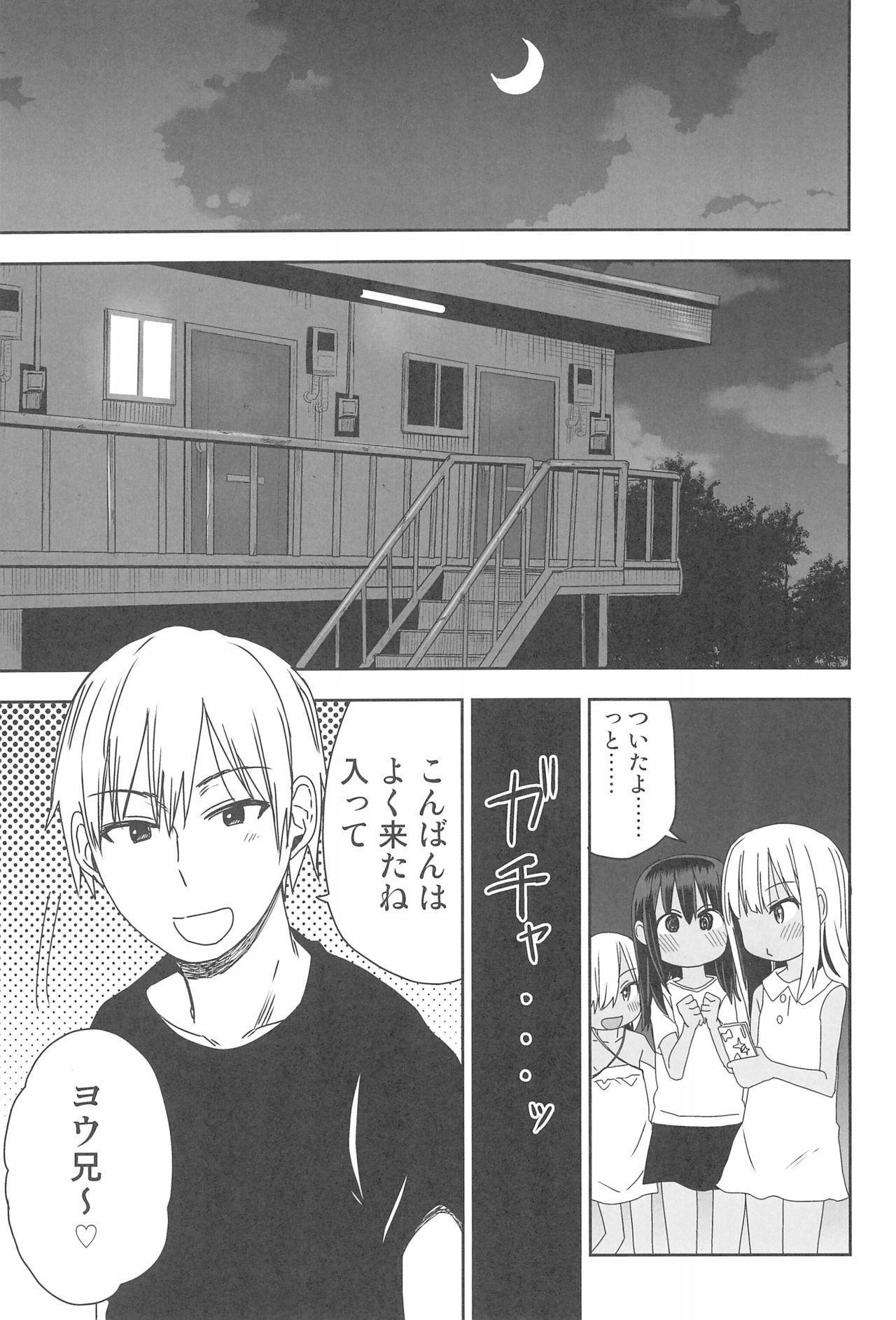 Doki Doki Manatsu no Umi de Nanpa sareta yo! 40