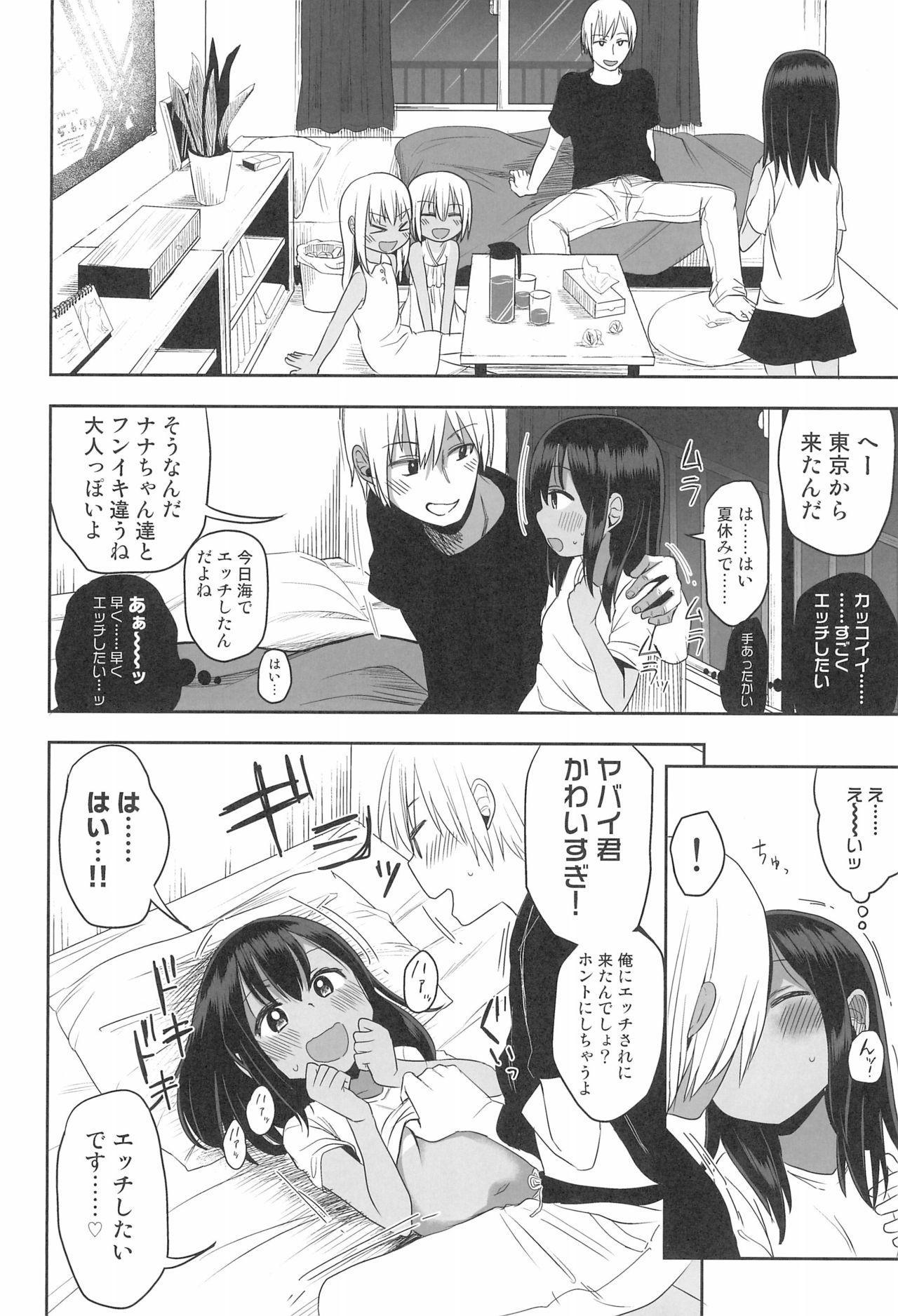 Doki Doki Manatsu no Umi de Nanpa sareta yo! 41