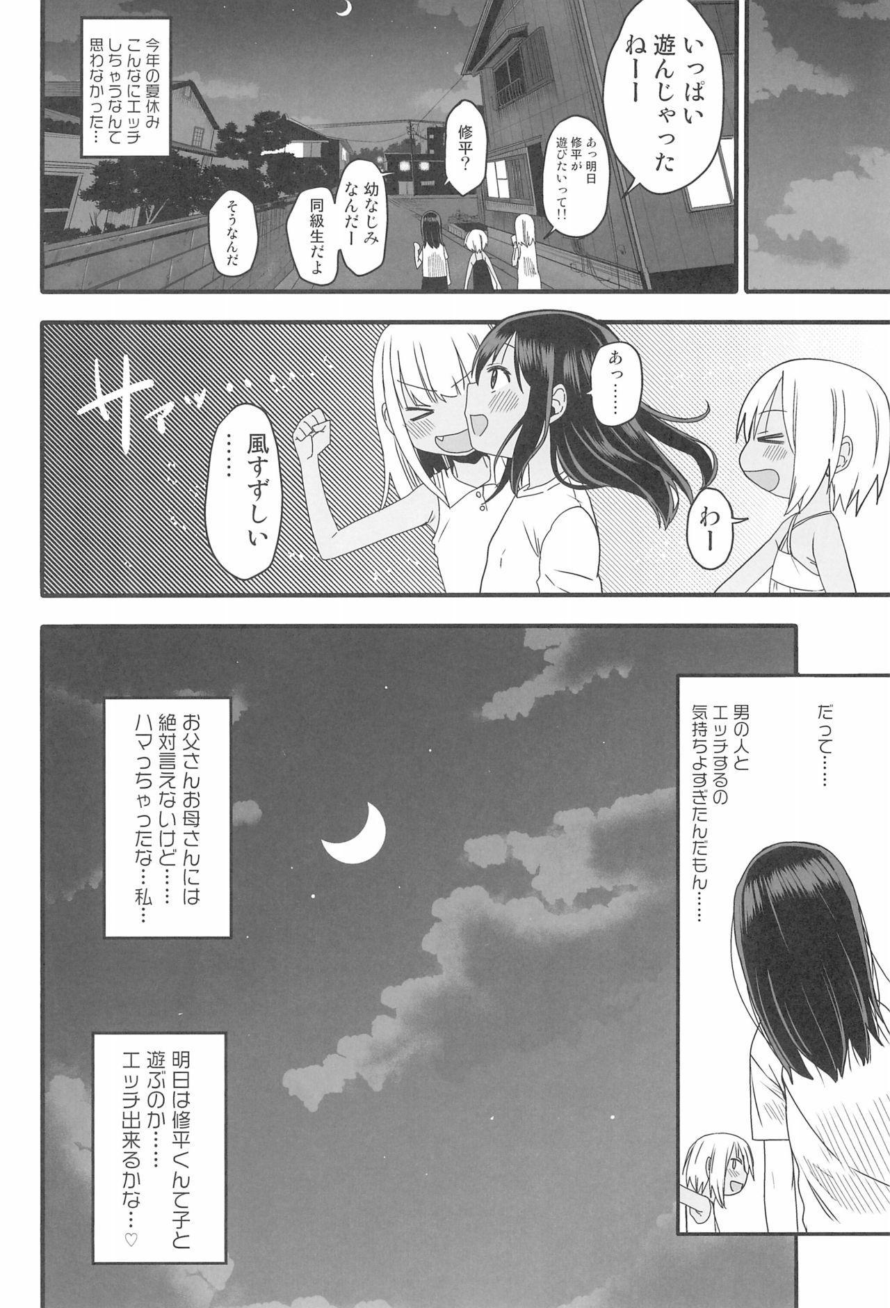 Doki Doki Manatsu no Umi de Nanpa sareta yo! 45