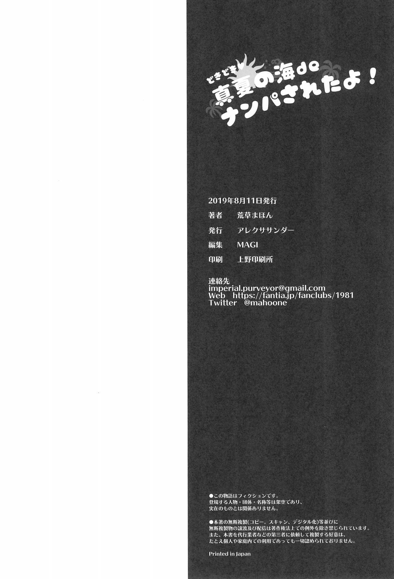 Doki Doki Manatsu no Umi de Nanpa sareta yo! 49
