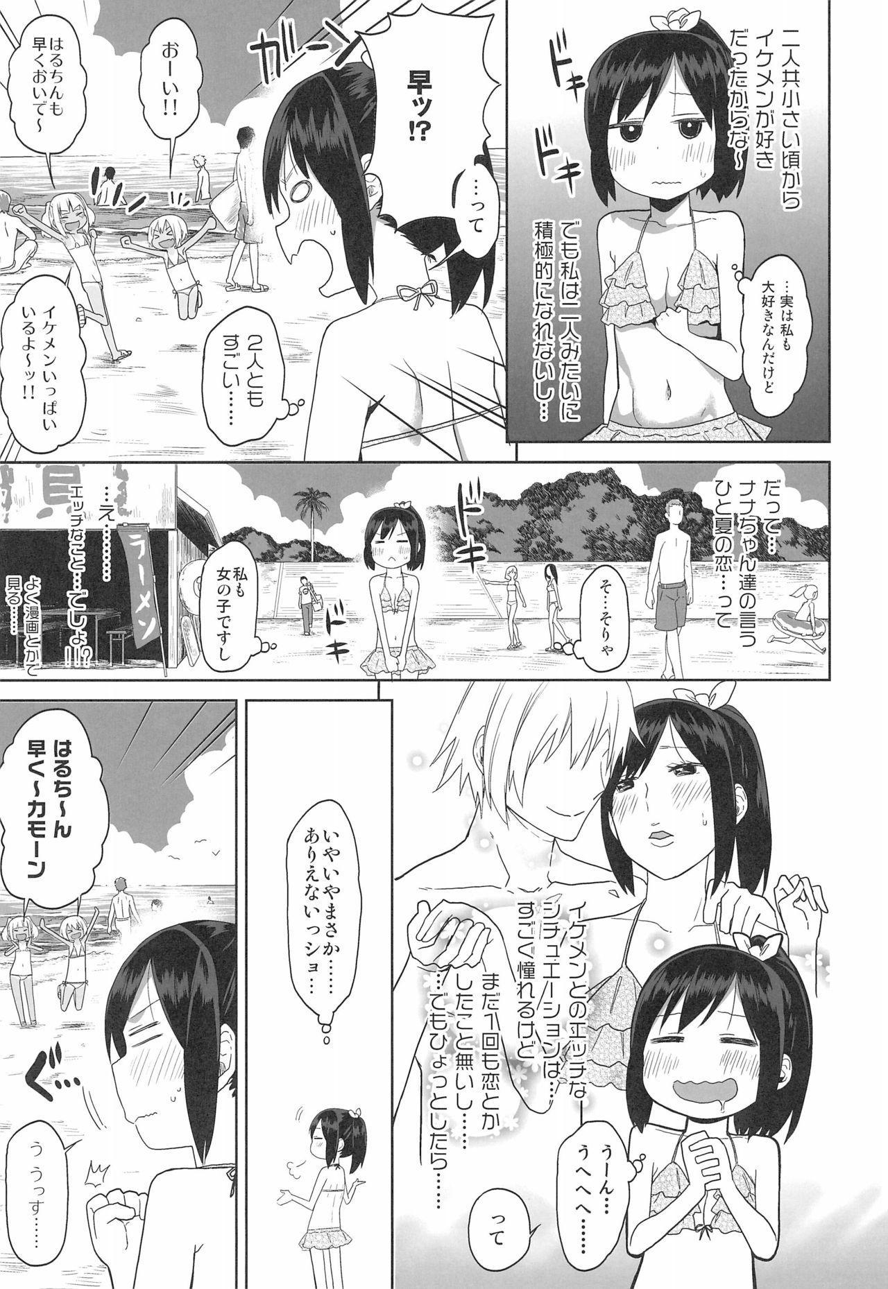 Doki Doki Manatsu no Umi de Nanpa sareta yo! 6