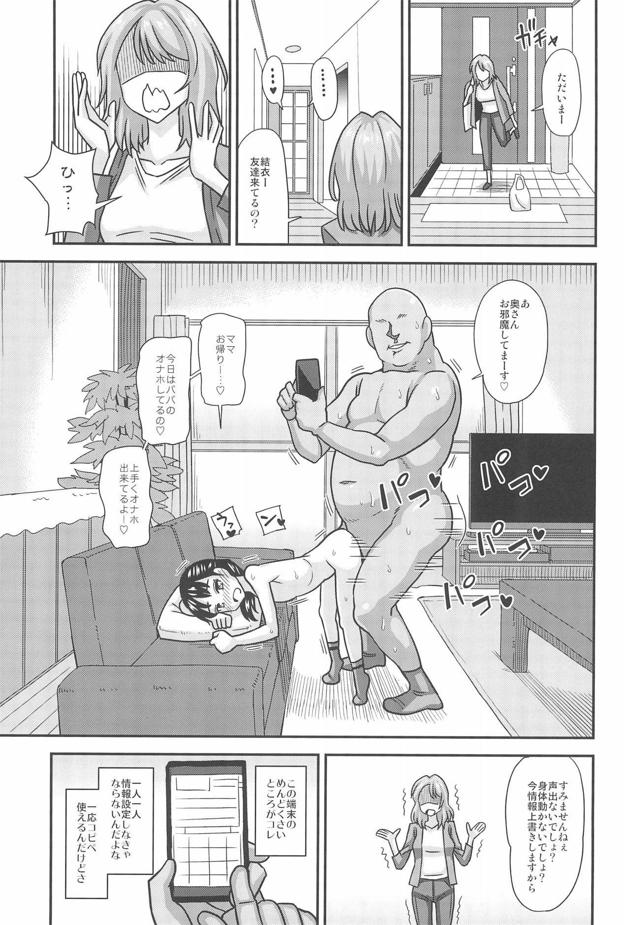 Jouhou Kaihen Lolicon Oji-san 16
