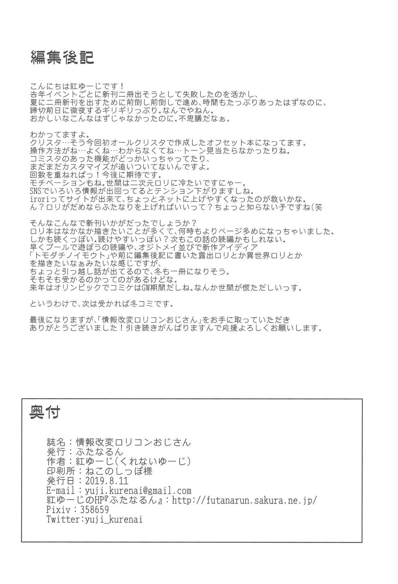 Jouhou Kaihen Lolicon Oji-san 31