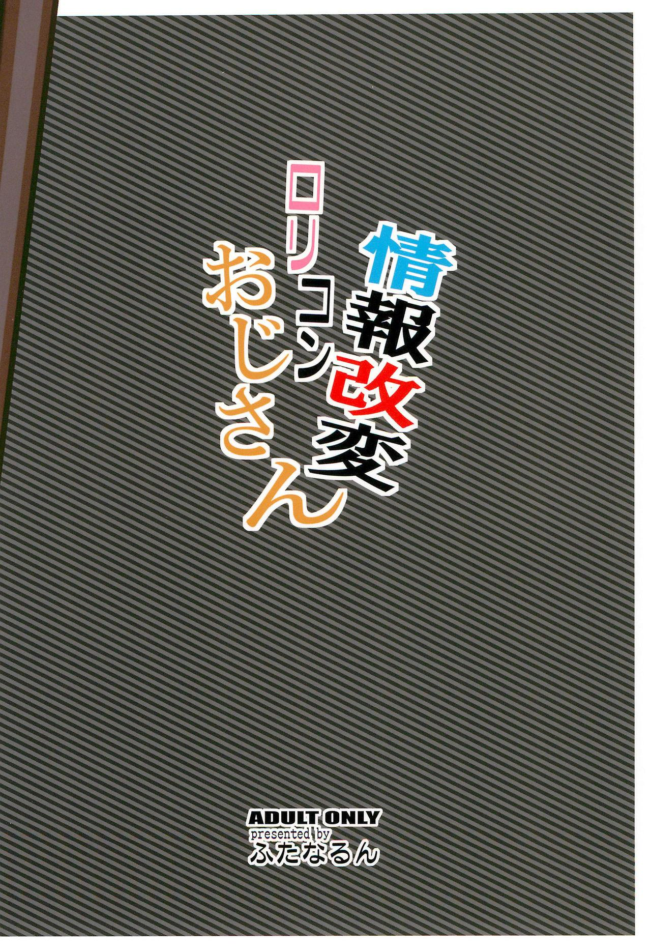 Jouhou Kaihen Lolicon Oji-san 33