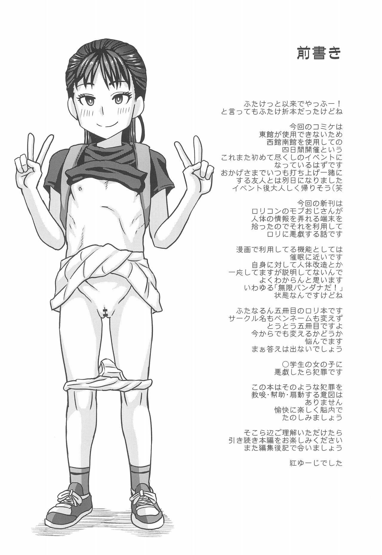 Jouhou Kaihen Lolicon Oji-san 5