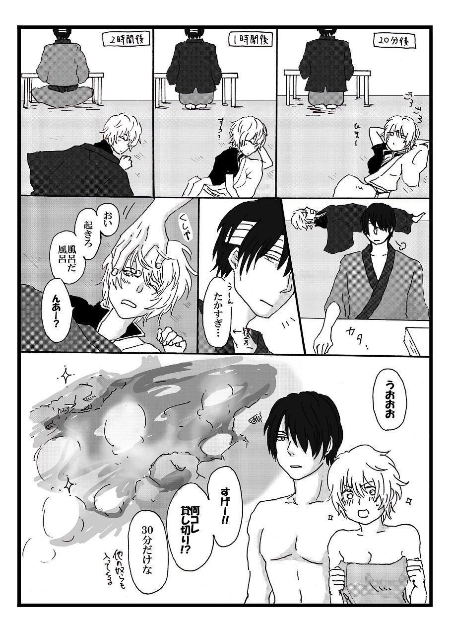 shinkon hajimemashita 2