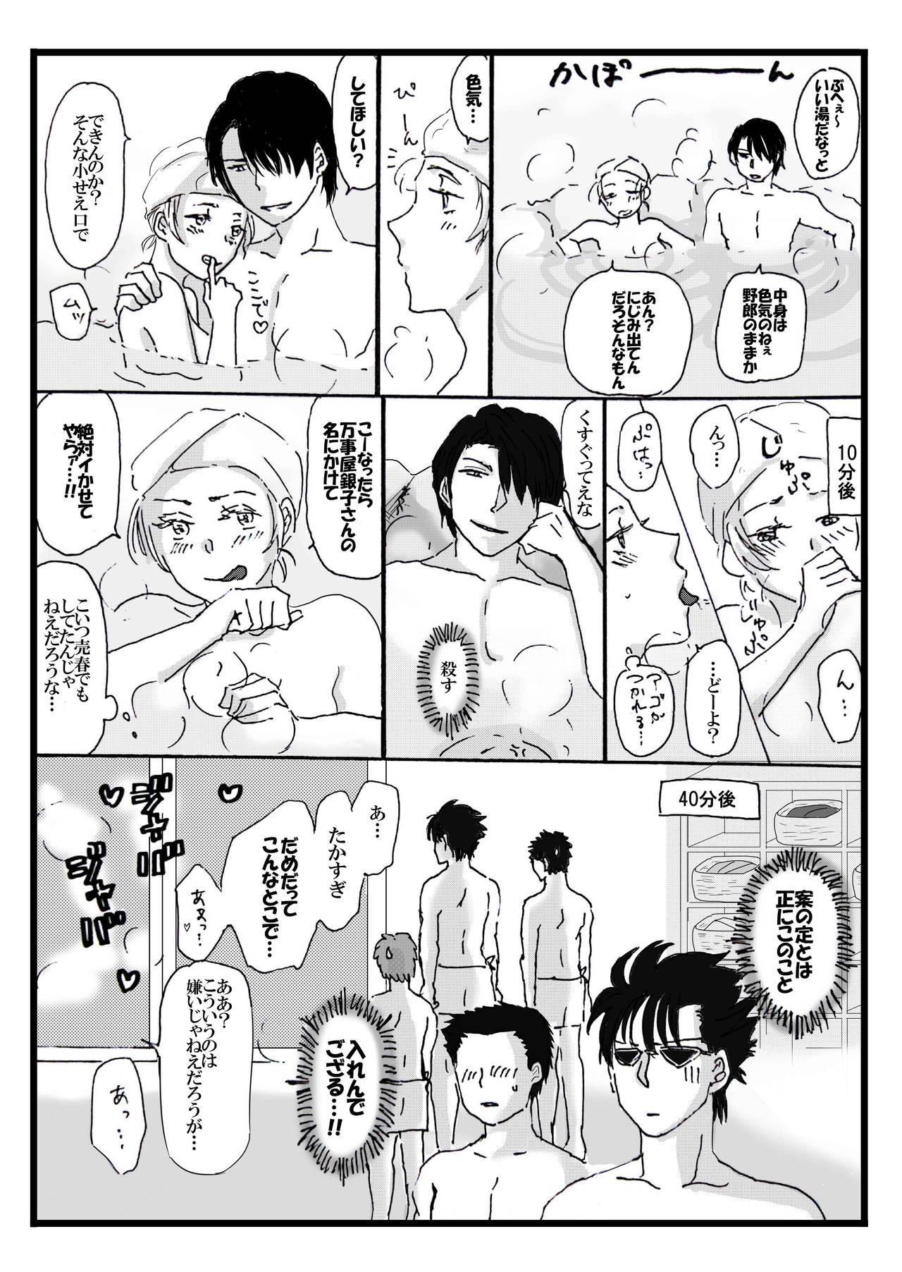 shinkon hajimemashita 3