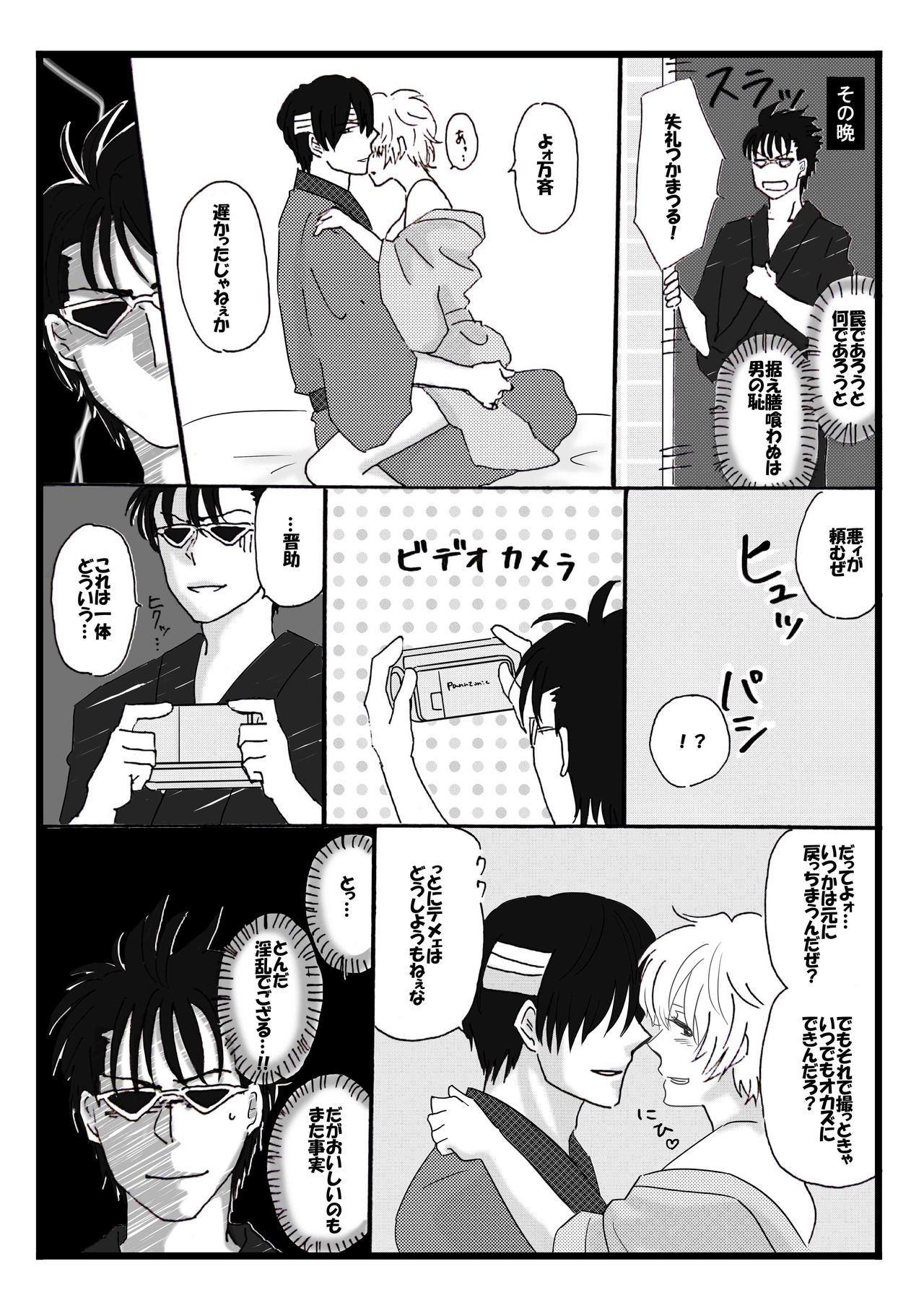 shinkon hajimemashita 8