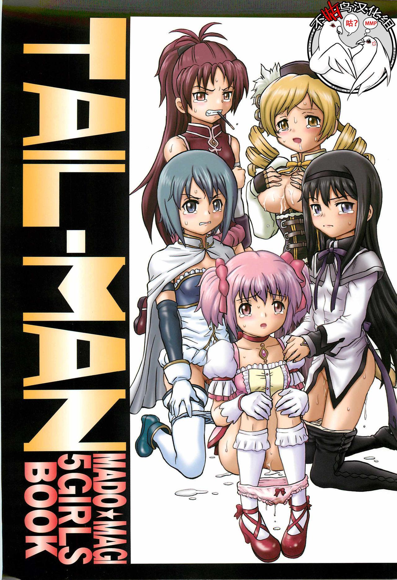TAIL-MAN MADO★MAGI 5GIRLS BOOK 0