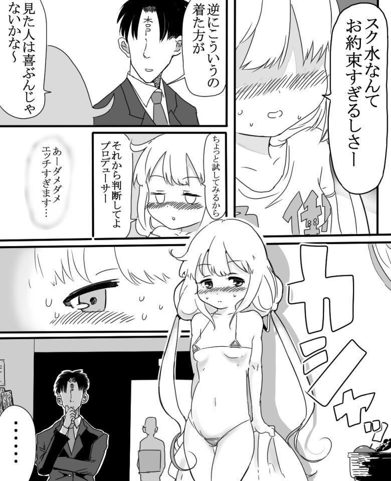 "Futaba An-chan's temptation ""death"" 14"