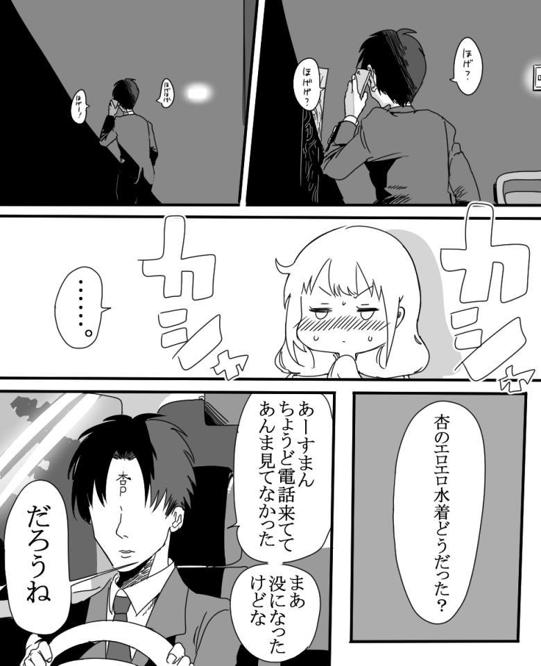 "Futaba An-chan's temptation ""death"" 16"