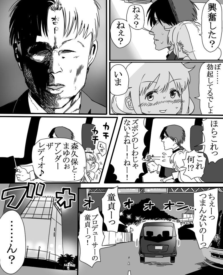 "Futaba An-chan's temptation ""death"" 18"