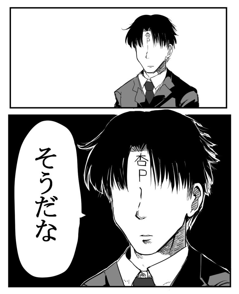 "Futaba An-chan's temptation ""death"" 1"