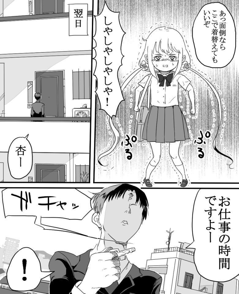 "Futaba An-chan's temptation ""death"" 3"