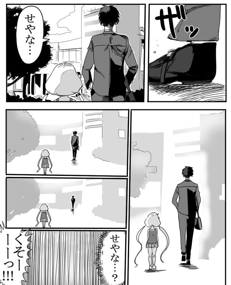 "Futaba An-chan's temptation ""death"" 8"