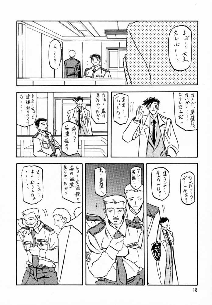 Yuumon no Hate Ni 16