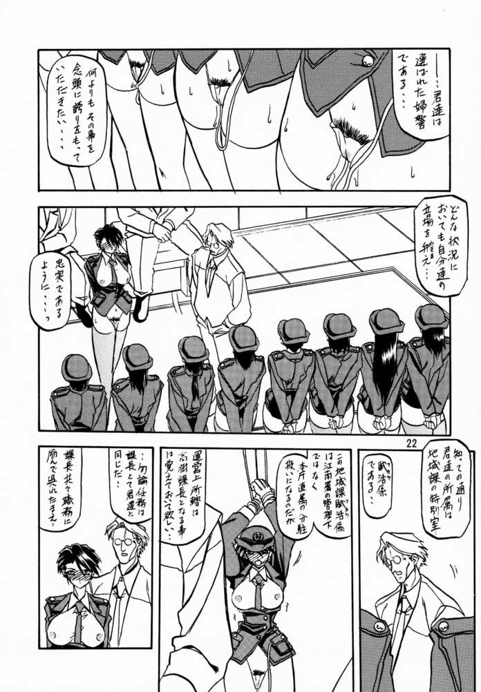 Yuumon no Hate Ni 20
