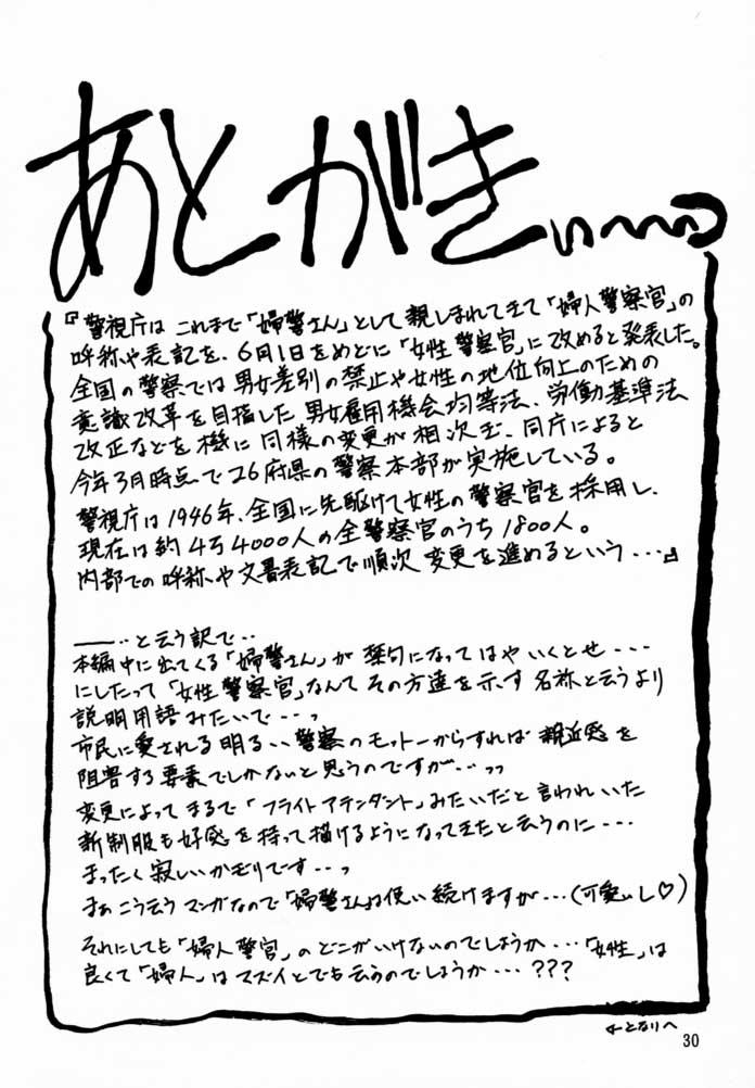 Yuumon no Hate Ni 28