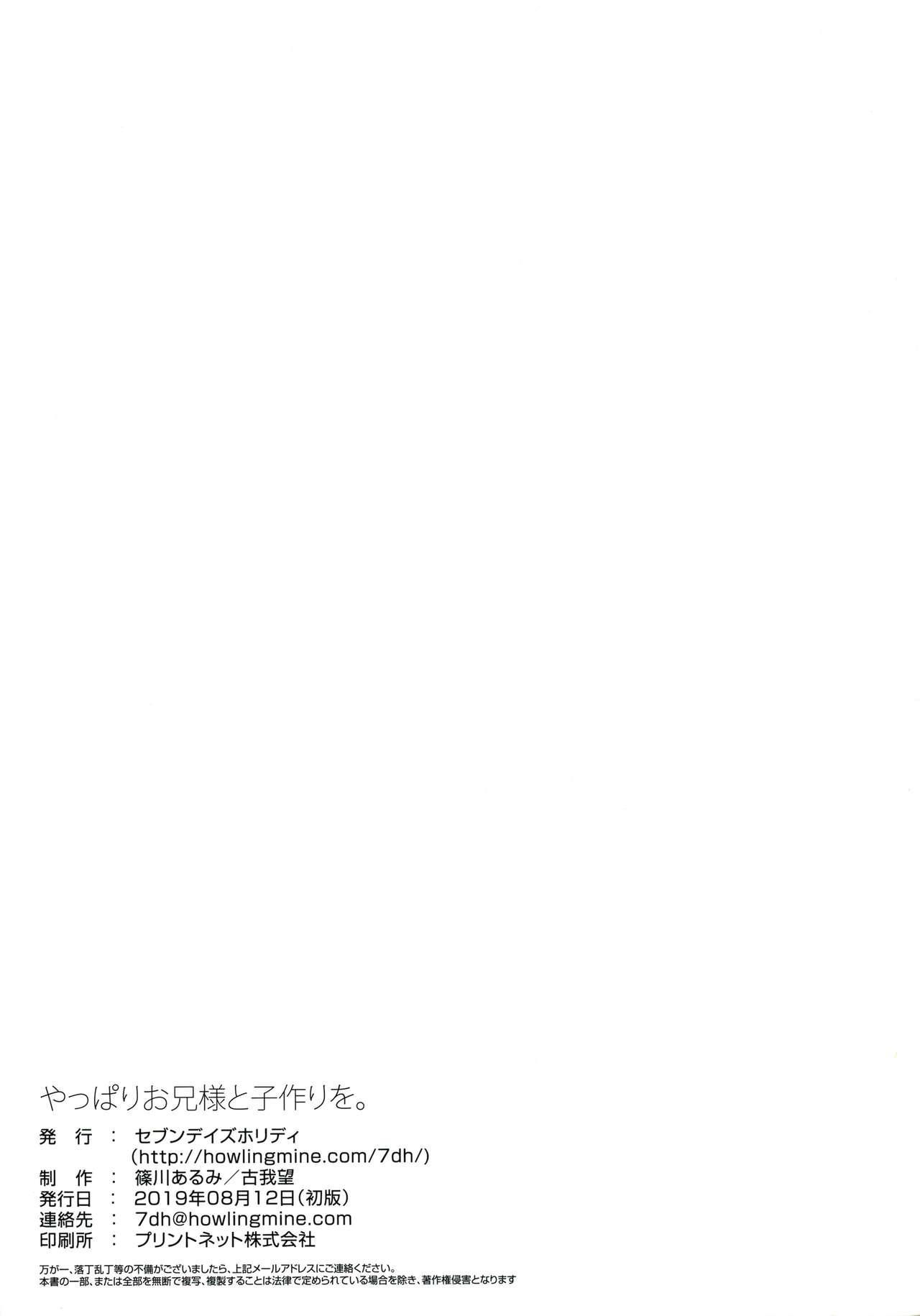 Yappari Onii-sama to Kozukuri o. 17