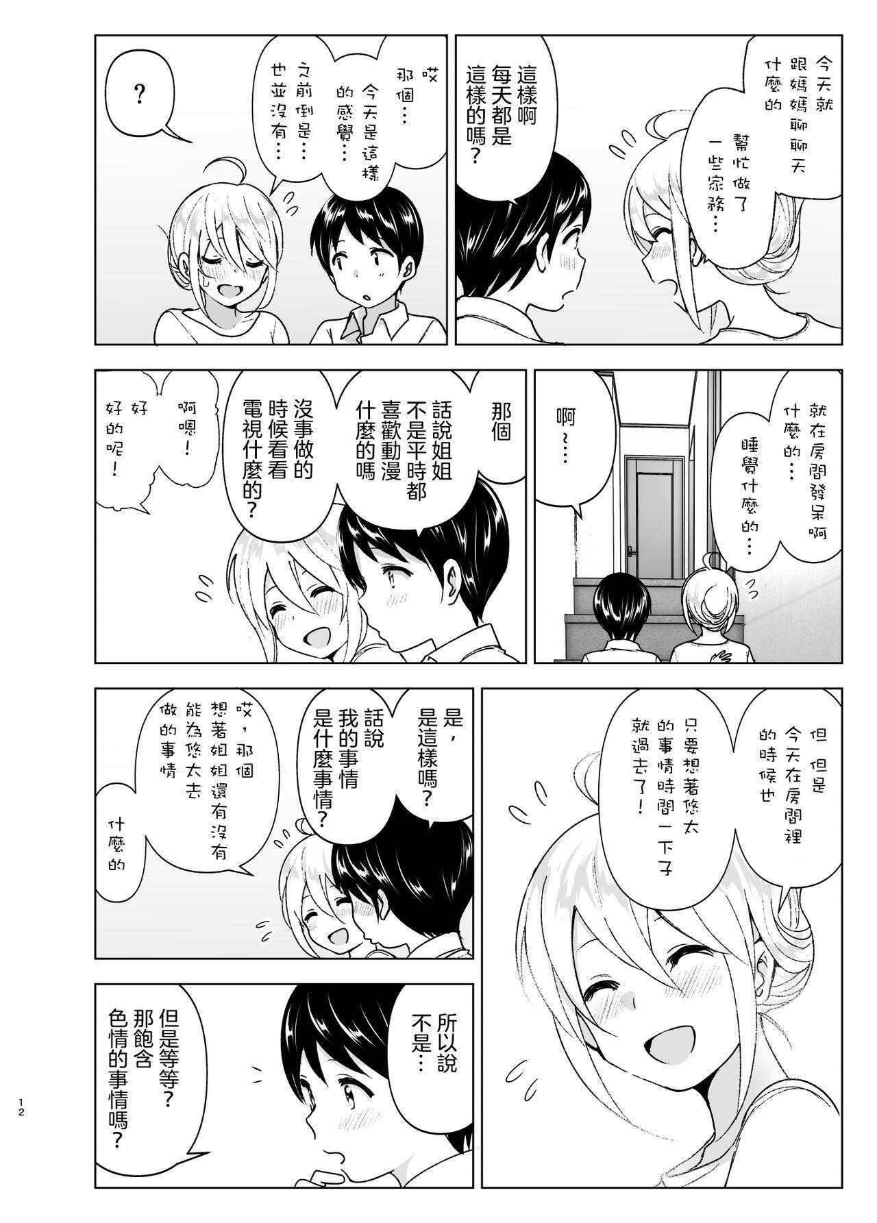 Mukashi wa Kakko Yokatta 2 11