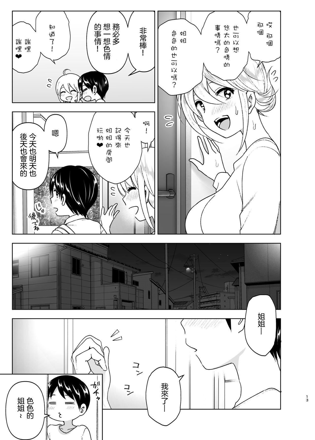 Mukashi wa Kakko Yokatta 2 12