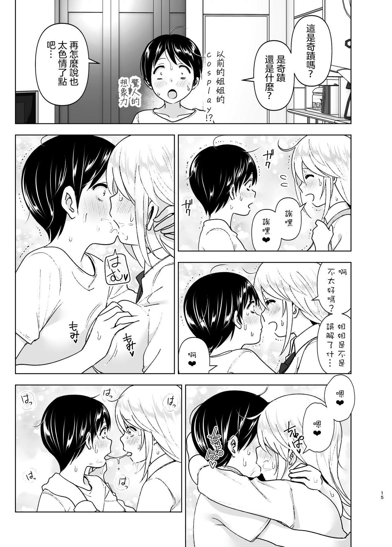 Mukashi wa Kakko Yokatta 2 14