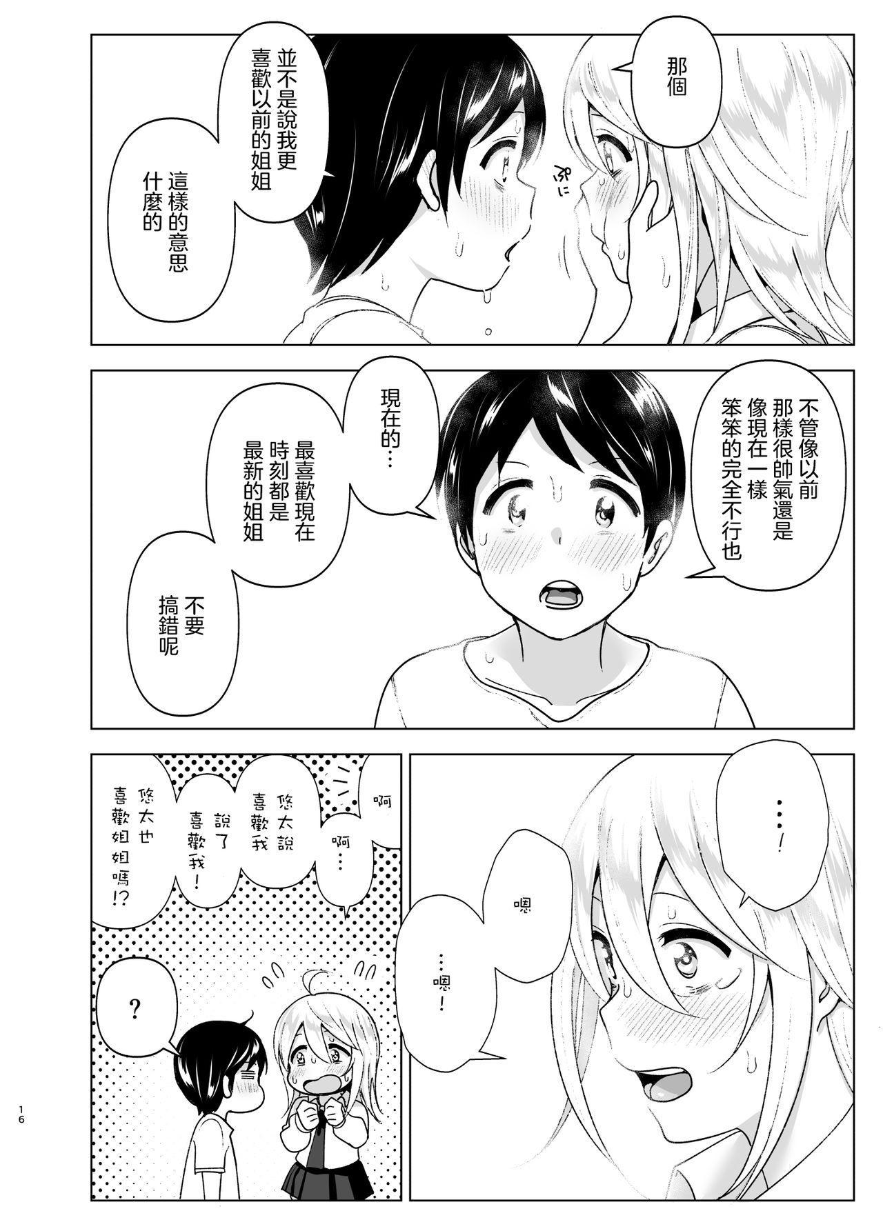Mukashi wa Kakko Yokatta 2 15