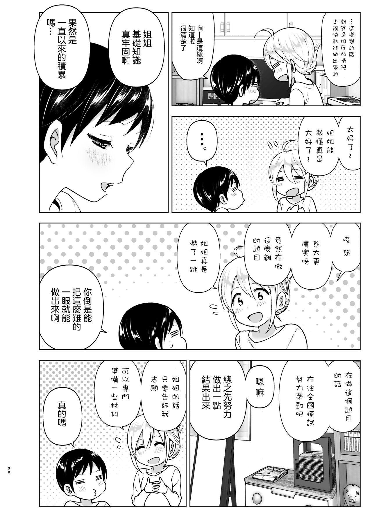 Mukashi wa Kakko Yokatta 2 37