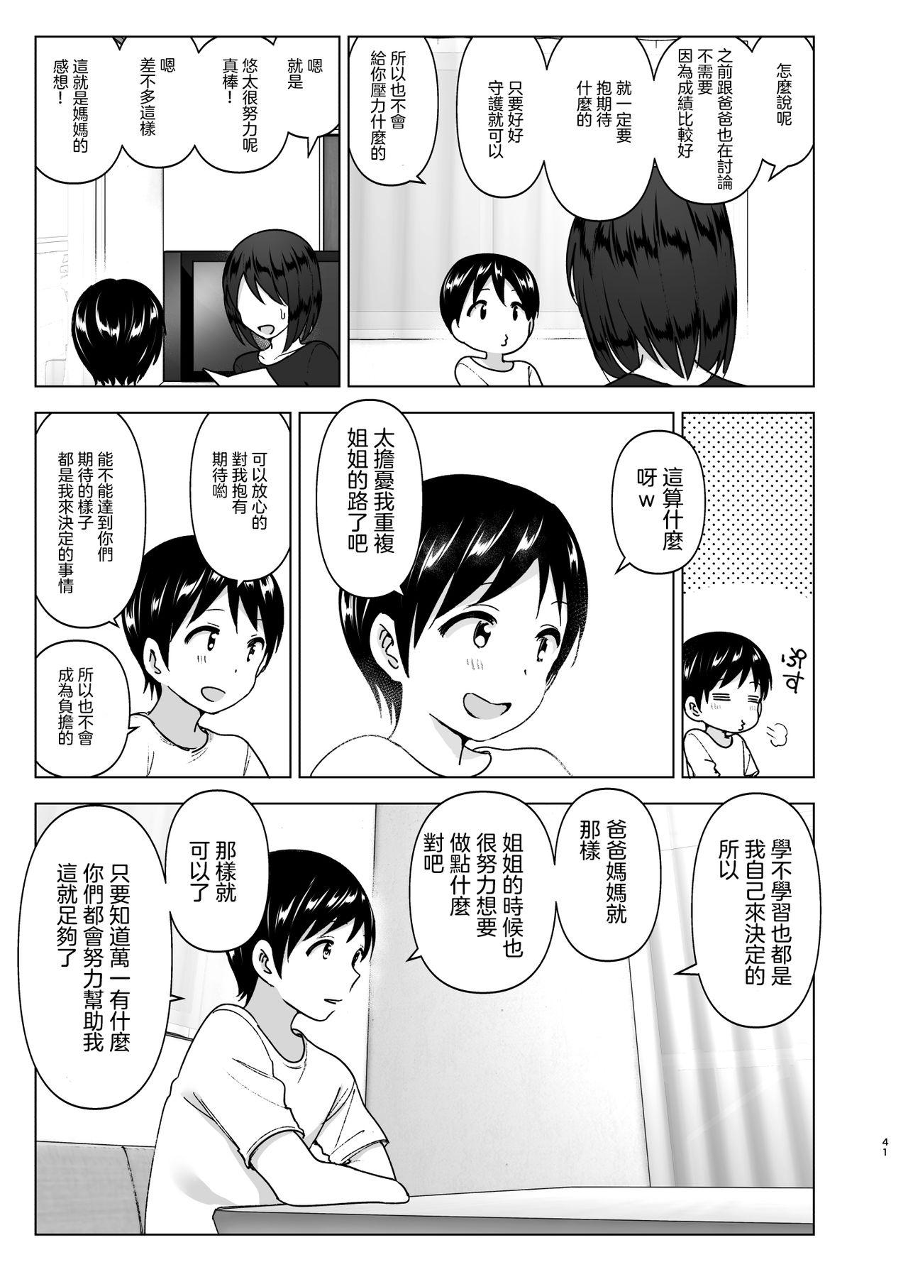 Mukashi wa Kakko Yokatta 2 40