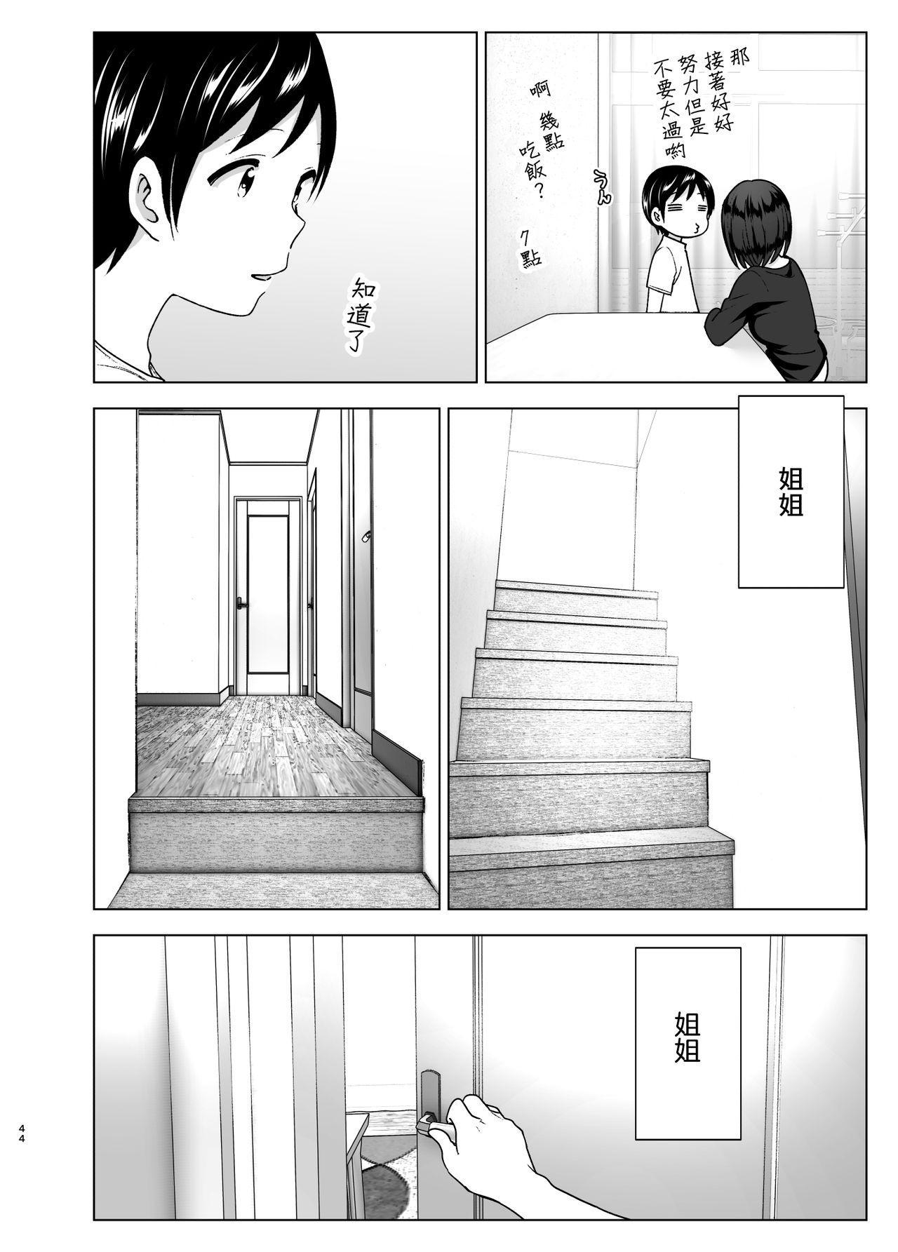 Mukashi wa Kakko Yokatta 2 43