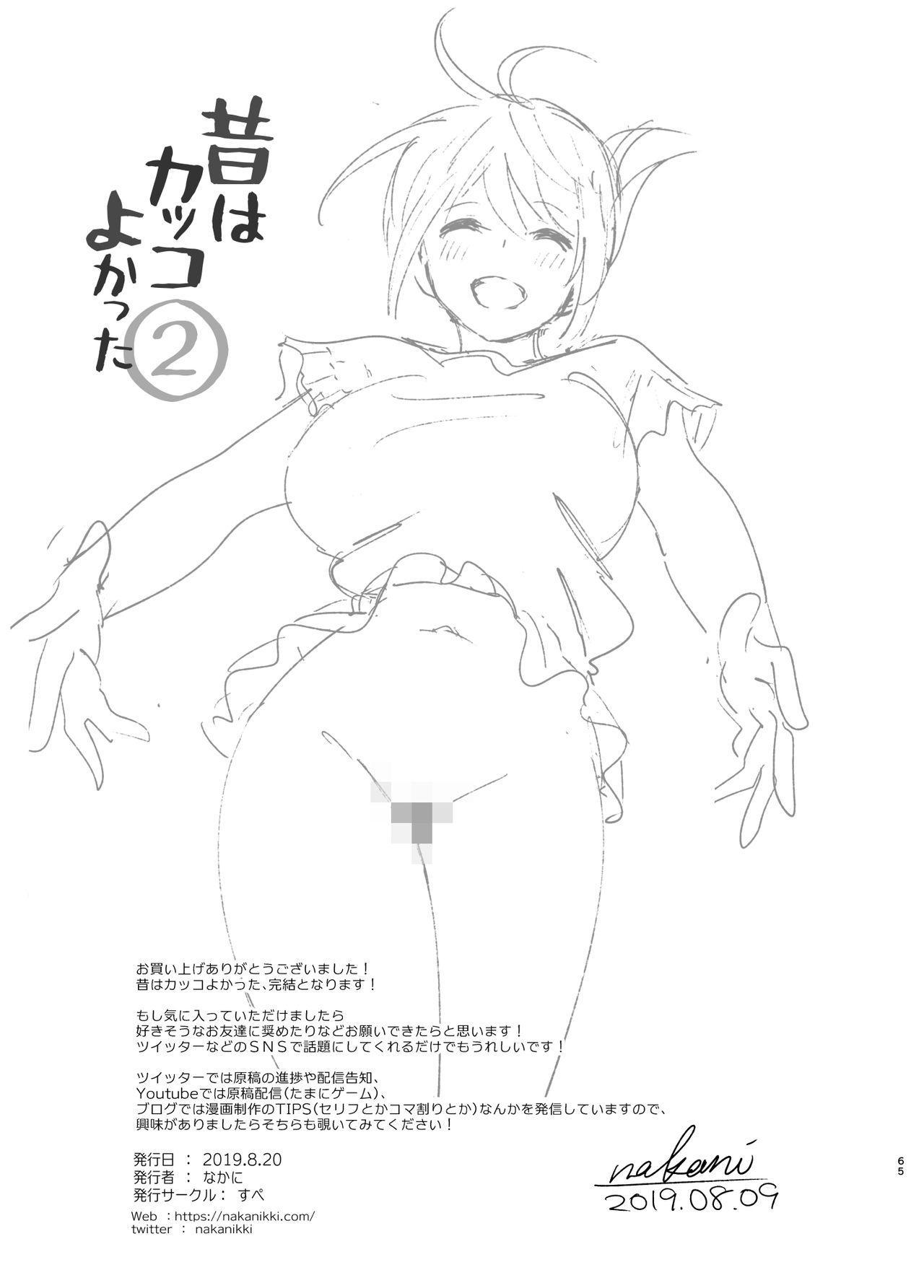 Mukashi wa Kakko Yokatta 2 64